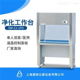 SW-CJ-1FD单人单面医用净化工作台(垂直送风)
