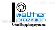 WALTHER-PRÄZISION 接头