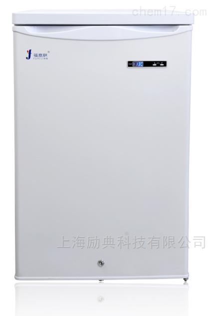128L-低温冰箱