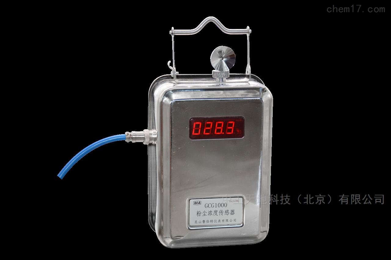 GCG1000在线粉尘浓度传感器
