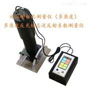 石家庄逆反射标志测量仪(多角度)