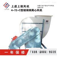 4-72-6C除塵工業離心風機