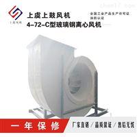 F4-72-7CF4-72型常用玻璃鋼離心風機參數表