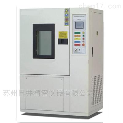 MX-50L高低温试验箱