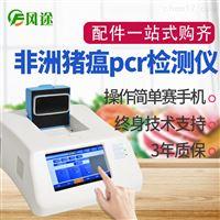 FT-PCR病毒非洲猪瘟PCR检测仪