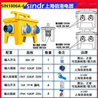 SIN1806A-6地面插座箱