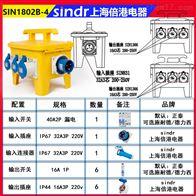 SIN1806B-4舞台插座箱