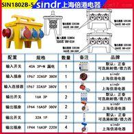 SIN1806B-5防腐插座箱