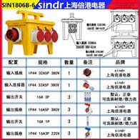 SIN1806B-6插座箱图纸