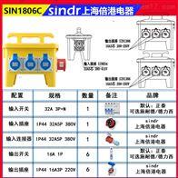 SIN1806C室外插座箱