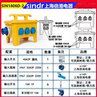 SIN1806D-2户外插座箱