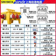 SIN1807A带插座电箱