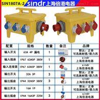 SIN1807A-2插座箱图片