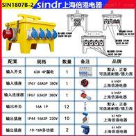 SIN1807B-2插座箱型号