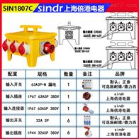 SIN1807C插座箱尺寸