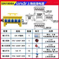 SIN1808A动力插座箱