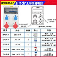 SIN2838A-1组合插座箱