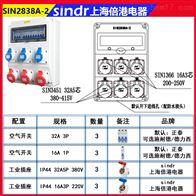 SIN2838A-2插座组合箱