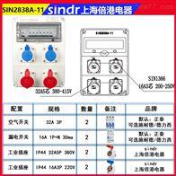 SIN2838A-11二箱插座