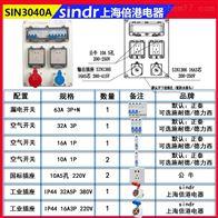 SIN3040A工地插座箱