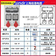 SIN3040A-2什么是插座箱