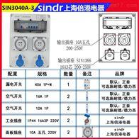 SIN3040A-3防爆检修电源插座箱