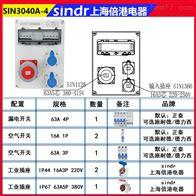 SIN3040A-4插座三级箱