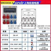 SIN3343A-3防爆插座箱