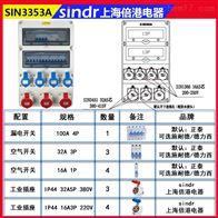 SIN3353A电源插座箱