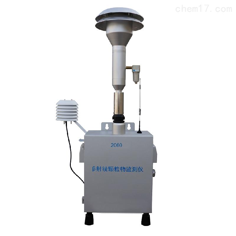 β射线颗粒物监测仪