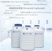 海尔液氮罐 (LAB Series)