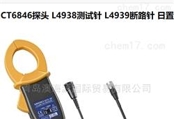 CT6846探头 L4938测试针 L4939断路针 日置