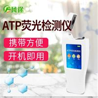 FT-ATPATP生物荧光快速检测仪