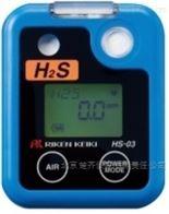 随身型硫化氢气体侦测器HS-03