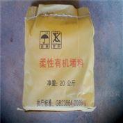 防火泥料生产商