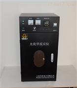 FY-GHX光化学反应仪规格/品牌
