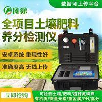 FT--Q8000高精度土壤养分快速检测仪