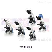 E5系列全新生物显微镜