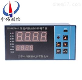 ZW-XMFA智能伺服控制PID调节器