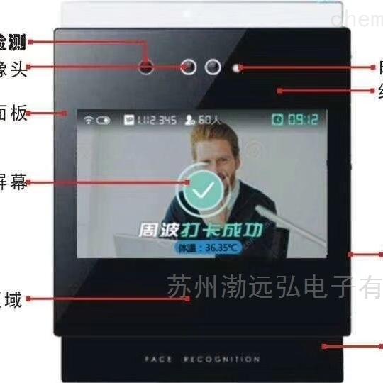 人脸识别终端+额温测试仪