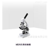 M系列生物显微镜
