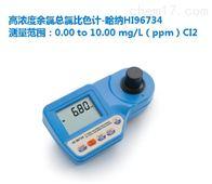 HI96734HANNA HI96734便携式余氯总氯光度测定仪