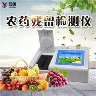 YT-NY12农药残留快速测试仪