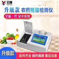 YT-NY06蔬菜农药残留检测仪怎么用