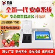 YT-NY12果蔬农残检测仪