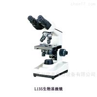 L135型生物显微镜
