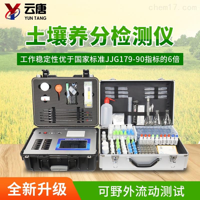 <strong>多功能型土壤养分速测仪</strong>
