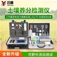 YT-TR05科研级高精度全项目土壤肥料养分检测仪