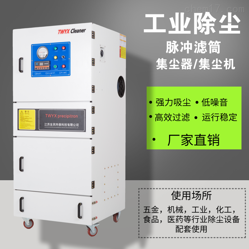 小型吸尘装置工业