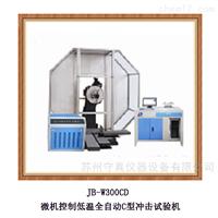 JB-W300CD微机控制低温全自动C型冲击试验机